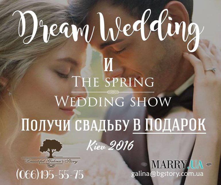 THE SPRING WEDDING SHOW 2016